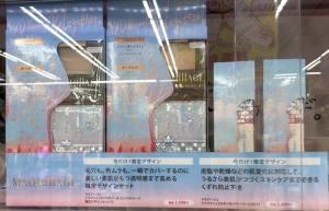 analip min 300x193 - マキアージュ【アナと雪の女王2】在庫状況〜どこで購入できる?