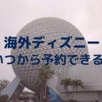 kaigai01 min - 海外ディズニー(コロナ感染問題)はいつから予約できる?