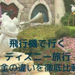 tettei01 min - 飛行機で行く【ディズニー旅行】料金の違いを徹底比較!