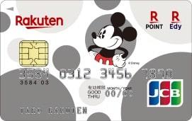 draku02 min - 【楽天カード】ポイント還元率はどのくらい?〜ディズニー旅行でメリットはある?