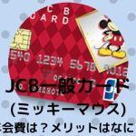 jcb01 min - JCB一般カード【ディズニー】年会費は?どんなメリットがある?