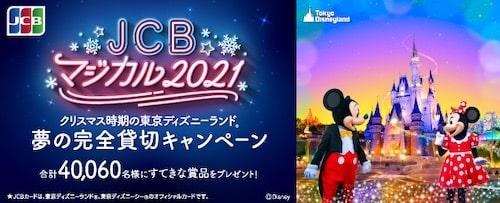 jcb02 min - JCB一般カード【ディズニー】年会費は?どんなメリットがある?