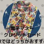 money01 min - 電子マネー/クレジットカード〜東京ディズニーではどっちがおすすめ?