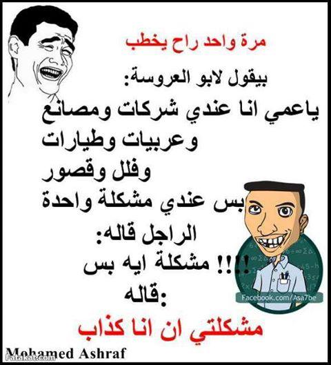 نكت تونسية مضحكة جدا Mp3