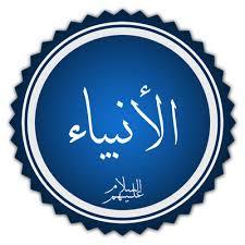 اسم نبي من سبعة احرف صباح الخير