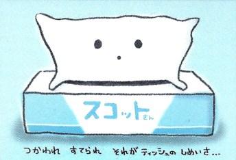 Tissue Chan