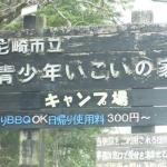 道の駅いながわ近くの「尼崎市立青少年いこいの家」を視察!