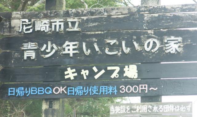 尼崎市立青少年いこいの家(看板)