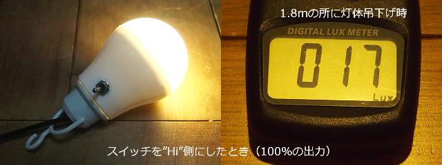 100均のUSB接続電球型LEDライト(HIの時の照度)
