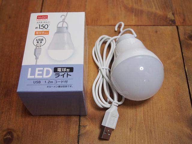 LED-LAMP_04