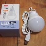100均のUSB接続電球型LEDライトはアウトドアで使えるのか?