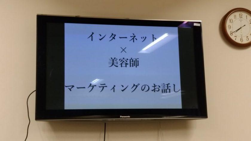 綾瀬駅メンズサロンインターネット講習
