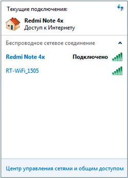Подключаем ноутбук к интернету через телефон