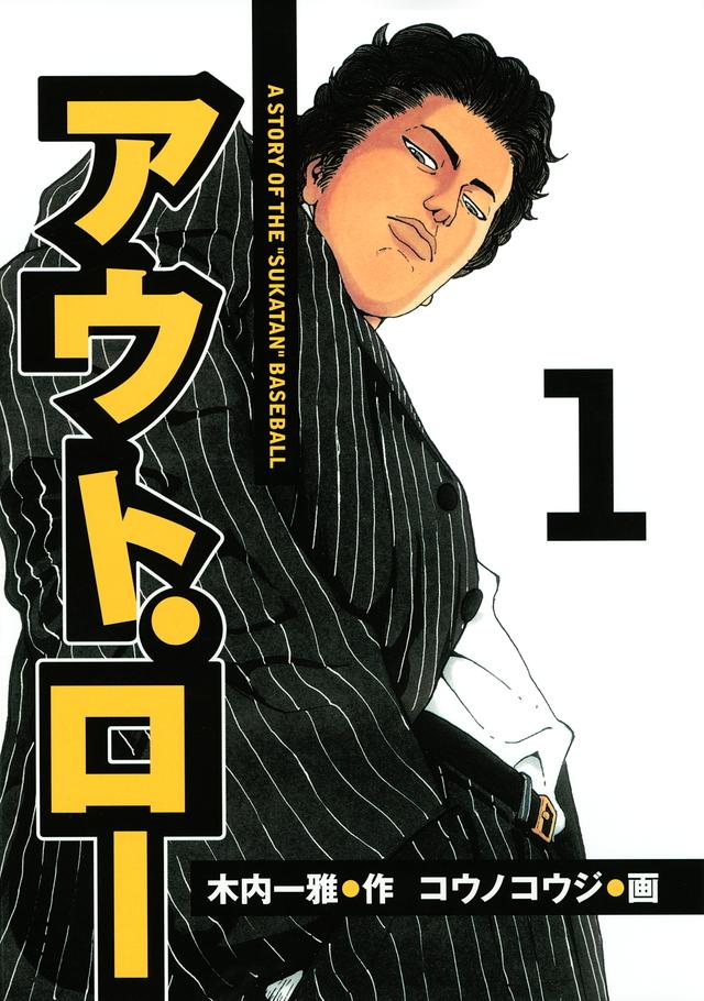 アウト・ロー(1)』(コウノ コウジ,木内 一雅)|講談社コミックプラス