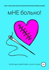 Книга-тренинг для самостоятельной проработки негативных эмоций «мНЕ больно!»