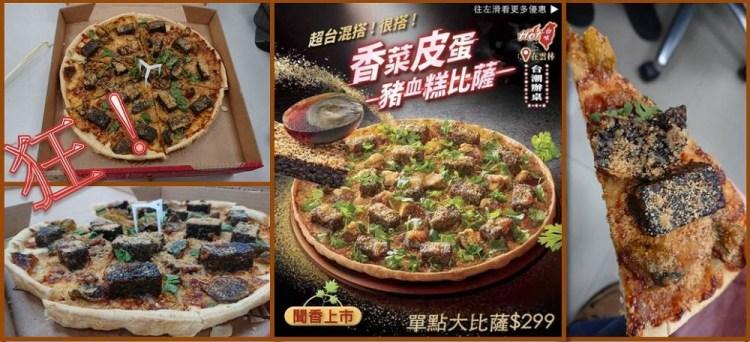 【食記】香菜皮蛋豬血糕披薩-必勝客極限挑戰!!-[必勝客]