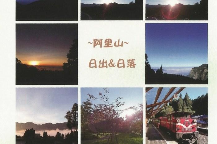 【遊記】輕旅行-阿里山四日遊