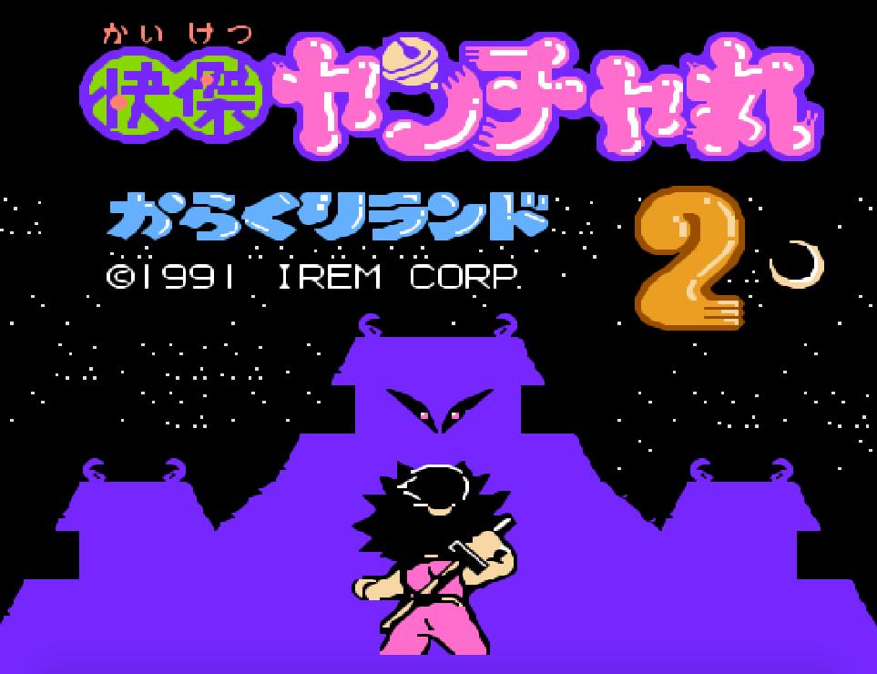 Game Kaiketsu Yanchamaru 2 - Karakuri Land