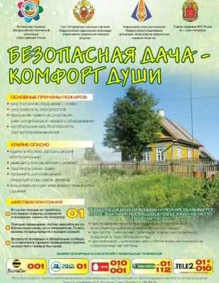 Плакат Садоводы 17