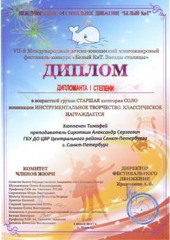 дипломант 2017 белый КиТ