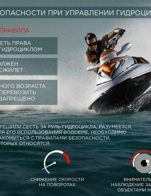 Гидроцикл правила безопасности