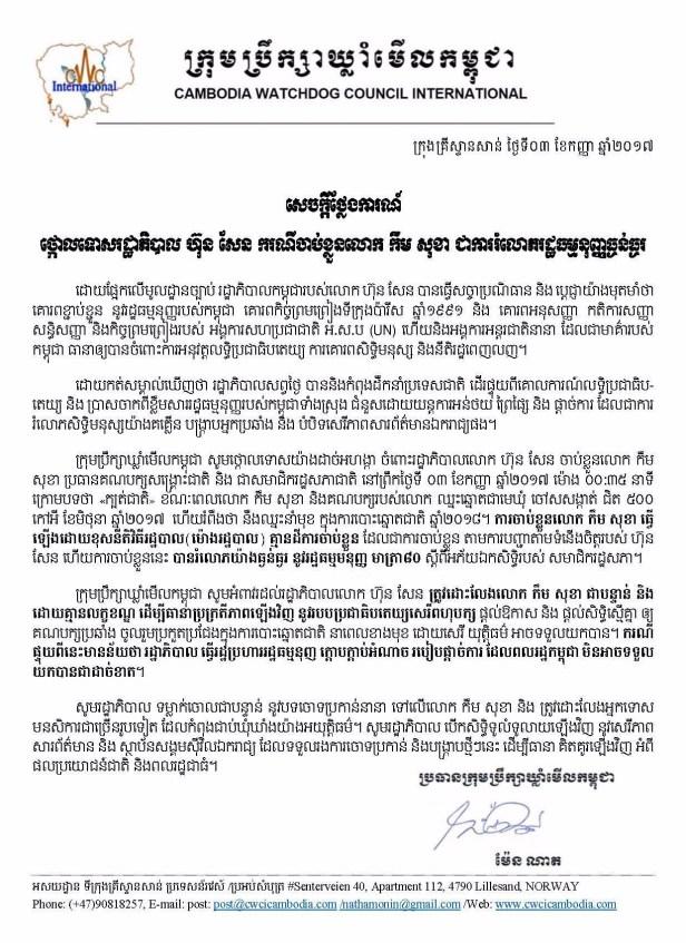 CWCI Hun Sen Govt must release KEM Sokha 03.9.17