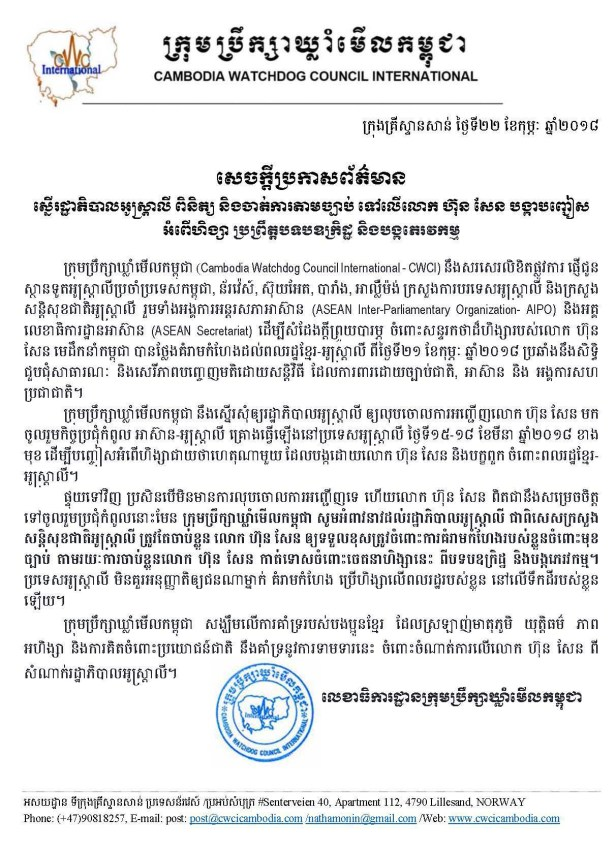 CWCI Cambodia press release on ASEAN-Australia