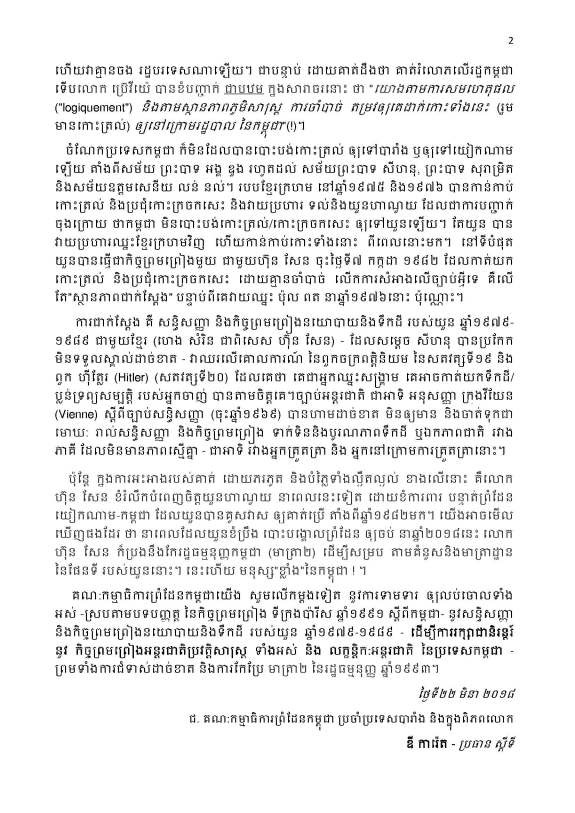 CFC, DECLARATION Page_2