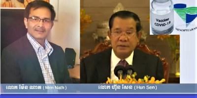 Photo: Mr Men Nath and Mr Hun Sen