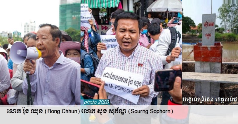 Photo: Rong Chhun - Sourng Sophorn