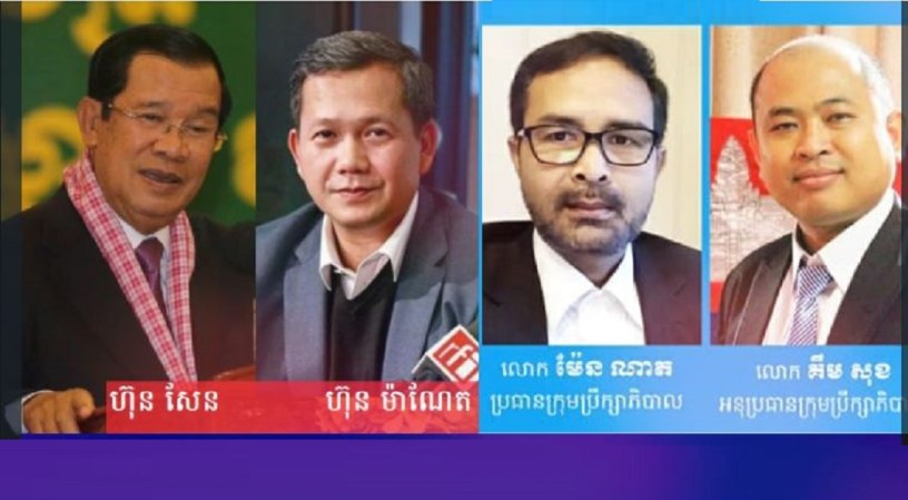 From left: PM Hun Sen, Hun Manet, Mèn Nath and Kim Sok