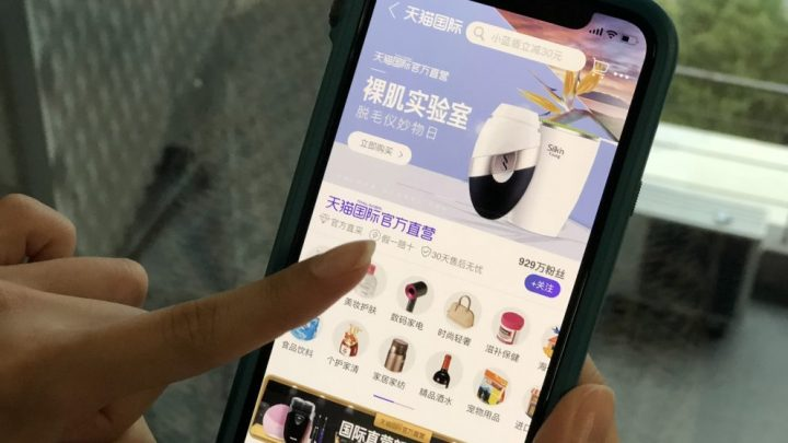 ▷ The Complete Guide to Cross-Border E-Commerce in China 2020 Guide