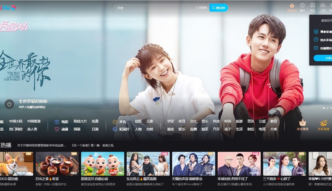 ▷ The most popular video platforms in 2020 in China 2020 Guide