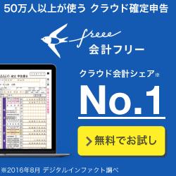 クラウド会計ソフト「freee」を実際に使ってみた