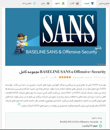 Iranian Offensive Cyber Warfare Training SANS - The Cyber Shafarat