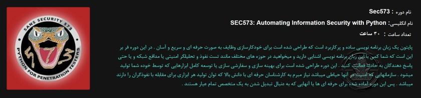 iran hackers, cyber security, SANs