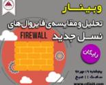 webinar-Firewall_0f9b3