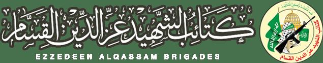alqassam-logo