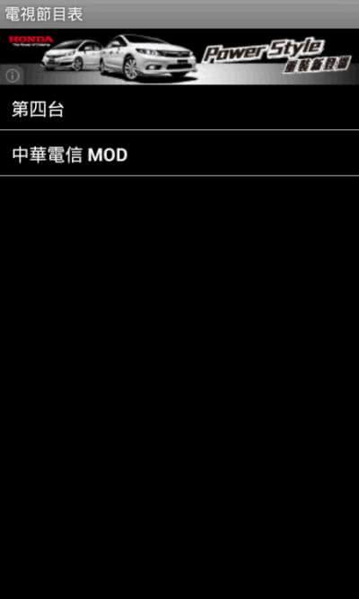 電視節目表 App