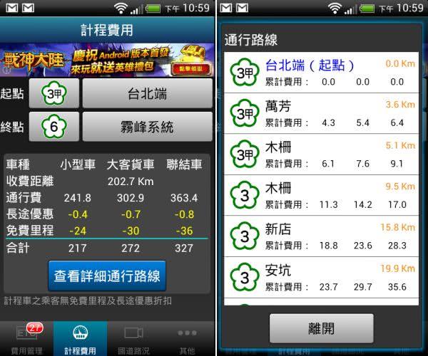 ezETC App