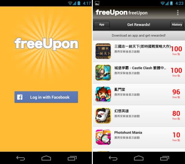 freeUpon - 送你免費點數