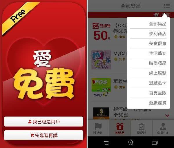 愛免費 App