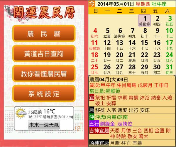 開運農民曆 App