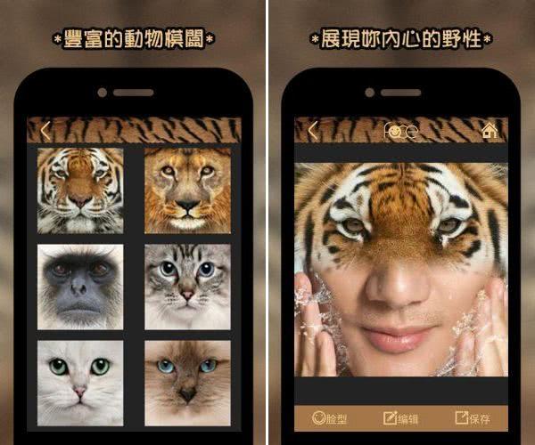 變臉大咖 App