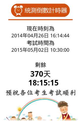 統測倒數計時器 App