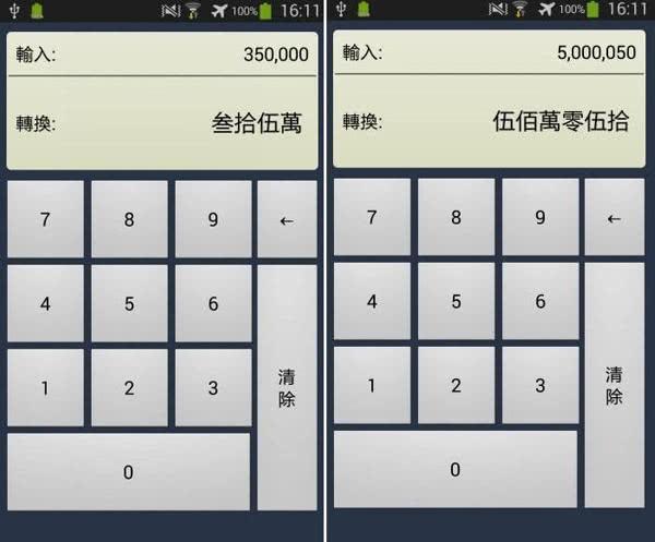 數字轉國字 App