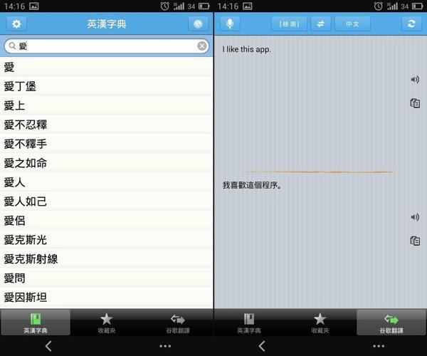 英漢字典 EC Dictionary App
