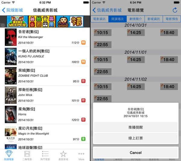 台灣電影資訊 App