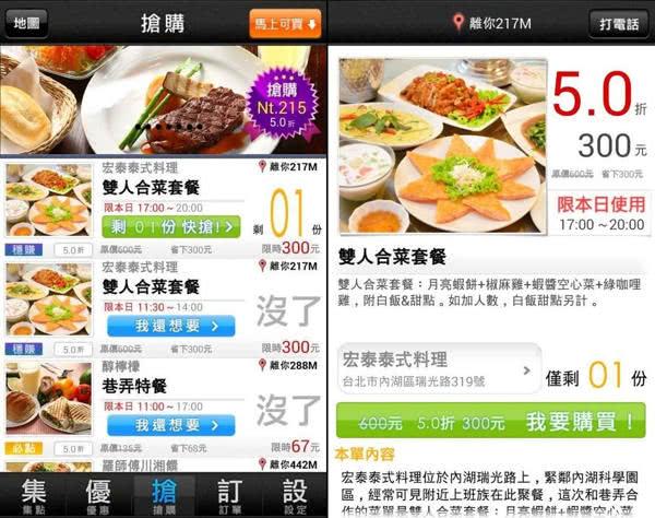 巷弄美食地圖 App