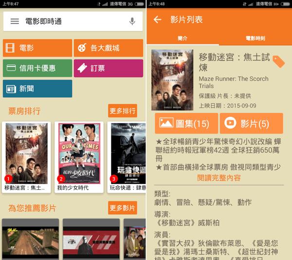 電影即時通 App